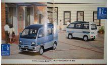 Mitsubishi Bravo - Японский каталог 25стр. +Вкладки, литература по моделизму