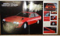Mitsubishi Cordia A212 - Японский каталог 15стр., литература по моделизму