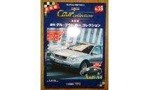 Audi A4, 1:43, журнальная серия Японии полный набор!, масштабная модель, Honda, Hachette, scale43