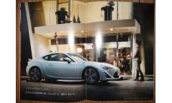 Toyota GT86 - Японский каталог, 43 стр.