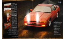 Toyota Supra A70 - Японский каталог, 12 стр.
