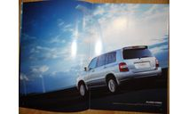 Toyota Kluger Hybrid - Японский каталог, 28стр., литература по моделизму