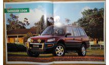 Toyota RAV4 - Японский каталог, 20стр. +вкладка 16стр. +Прайс, литература по моделизму