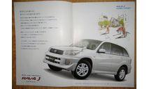 Toyota RAV4 A20 - Японский каталог, 11стр. +вкладка 5стр., литература по моделизму