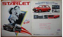 Toyota Starlet P71 - Японский каталог, 11 стр., литература по моделизму