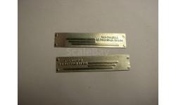 1/43 пара накладок на боковины капота для автобуса КАвЗ-651 с выштамповками и надписями 'Курганский АВТОБУСНЫЙ ЗАВОД'