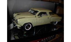 модель 1/18 Studebaker Commander 1951 Highway61 металл
