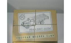 урал-зис-355м бортовой - сборная модель 1:43, масштабная модель, УралАЗ, AVD Models, 1/43