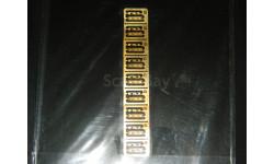 Полоска из 9 шильдиков для моделей Горький 1:43