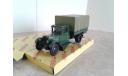 ЗиС-5А ... (Наш Автопром) ..., масштабная модель, scale43