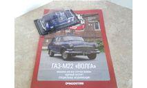 ГАЗ М-22 'Волга' ОРУД ГАИ ... (ДеА)..., масштабная модель, scale43, Автолегенды СССР журнал от DeAgostini