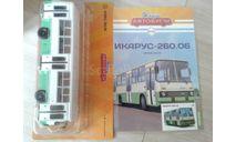 Икарус Ikarus - 260.06 ... (Наши автобусы) ..., масштабная модель, 1:43, 1/43, Наши Автобусы (MODIMIO)