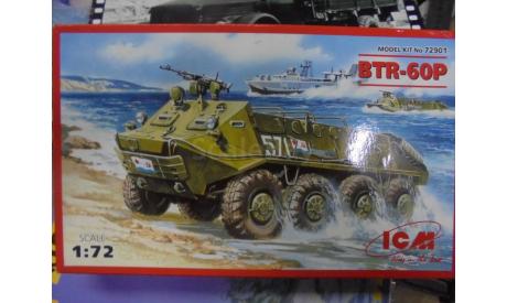 72901 ICM 1/72 БТР-60П- бронетранспортер, сборная модель автомобиля, scale72