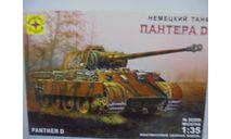 303550 Моделист 1/35 Немецкий танк Panther D, сборные модели бронетехники, танков, бтт, scale35