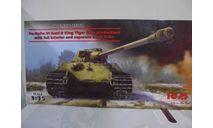 Сборная модель Pz.Kpfw. VI Ausf.B 'Королевский Тигр' (позднего производства) с полныминтерьером и наборными траками, сборные модели бронетехники, танков, бтт, ICM, scale35