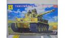 303563 Моделист 1/35 PzKpfv VI Tiger Ausf. H, Курск (перепаковка фирмы 'Academy'), сборные модели бронетехники, танков, бтт, scale35