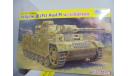 Сборная модель Pz.Kpfw.III (Fl) Ausf.M w/Schurzen, сборные модели бронетехники, танков, бтт, Dragon, scale35