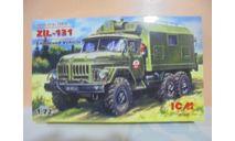 Сборная модель ЗИL-131 Подвижный командный пункт, сборные модели бронетехники, танков, бтт, ЗИЛ, ICM, scale72