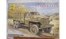 Studebaker US6 (Студебекер) грузовой автомобиль Ленд-Лиза (1:35), сборная модель автомобиля, Моделист, scale35