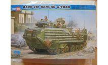 Сборная модель БТР LVTP-7А1 RAM/RS w/EAAK, сборные модели бронетехники, танков, бтт, Hobby Boss, scale35, бронемобиль плавающий