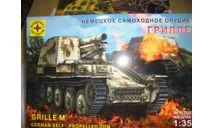 Сборная модель немецкое самоходное орудие 'Грилле', сборные модели бронетехники, танков, бтт, Моделист, scale35