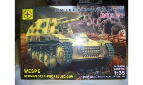 Сборная модель немецкое самоходное орудие Веспе, сборные модели бронетехники, танков, бтт, Моделист, scale35