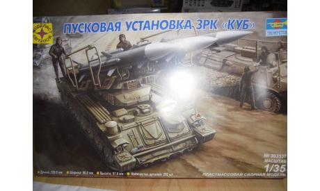 """Сборная модель Пусковая установка ЗРК """"КУБ', сборные модели бронетехники, танков, бтт, моделист перепак Трумпетер, scale35"""