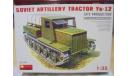 Сборная модель Трактор SOVIET ARTILLERY TRACTOR Ya-12 LATE PRODUCTION, сборные модели бронетехники, танков, бтт, MiniArt, scale35