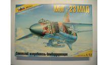 МиГ-23 1:72 Звезда, сборные модели авиации, 1/72