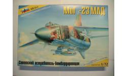 МиГ-23 1:72 Звезда