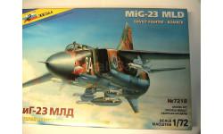 МиГ-23 МЛД 1:72 Звзда