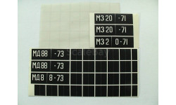 Трафареты для накрашивания дублирующих номеров
