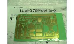 Набор для УрАЛ-375 1/72, фототравление, декали, краски, материалы, 1:72