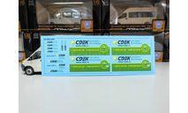 DKM 0675 1:43 Горький Некст транспортная компания CDEK вариант 2, фототравление, декали, краски, материалы, ГАЗ, maksiprof, scale43