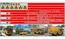 DKM0809 Павловский Автобус аварийная служба, фототравление, декали, краски, материалы, scale43