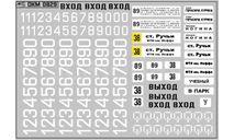 DKM0829 Маршрутные указатели на ЛИАЗ-677 г.Москва белые, фототравление, декали, краски, материалы, MAKSIPROF, scale43
