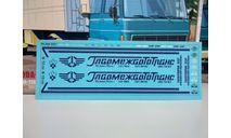 Декаль Главмежавтотранс ALKA (вариант 3), фототравление, декали, краски, материалы, maksiprof, scale43