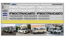 DKM0799 Мострансавто Павловский Автобус белый/черн, фототравление, декали, краски, материалы, MAKSIPROF, scale43