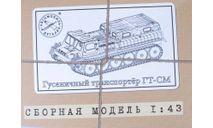 Сборная модель ГТ-СМ гусеничный транспортёр, сборная модель автомобиля, AVD Models, scale43