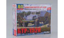Сборная модель Бронетранспортёр БТР-152К, сборные модели бронетехники, танков, бтт, AVD Models, scale43
