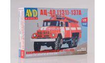 Сборная модель АЦ-40(131)-137А, сборная модель автомобиля, AVD Models, scale72, ЗИЛ