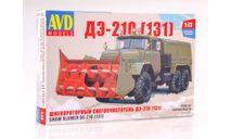 Сборная модель Шнекороторный снегоочиститель ДЭ-210 (131), сборная модель автомобиля, AVD Models, scale72, ЗИЛ