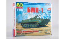 Сборная модель Боевая машина пехоты БМП-1, сборные модели бронетехники, танков, бтт, AVD Models, scale43