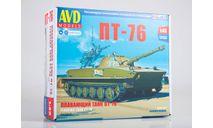 Сборная модель Плавающий танк ПТ-76, сборные модели бронетехники, танков, бтт, AVD Models, scale43