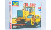 Сборная модель Виброкаток СД-802, сборная модель автомобиля, AVD Models, scale43