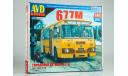 Сборная модель Городской автобус ЛИАЗ-677М, сборная модель автомобиля, AVD Models, scale43