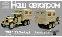 Горький ААА 'Каракумы', бежевый, масштабная модель, Наш Автопром, scale43, ГАЗ