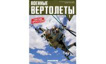Военный вертолёты №1 - МИ-24В (Россия), журнальная серия масштабных моделей, DeAgostini, scale72