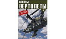Военный вертолёты №5 - Ка-50 «Черная акула» (Россия), журнальная серия масштабных моделей, DeAgostini, scale72