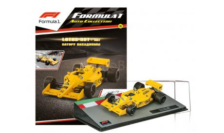 Formula 1 Auto Collection №9 - Lotus 99T = Сатору Накадзима (1987), журнальная серия масштабных моделей, Centauria, scale43